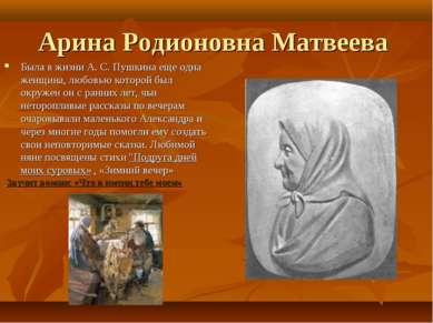 Арина Родионовна Матвеева Была в жизни А. С. Пушкина еще одна женщина, любовь...
