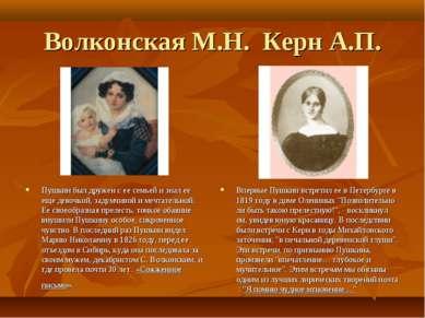 Волконская М.Н. Керн А.П. Пушкин был дружен с ее семьей и знал ее еще девочко...