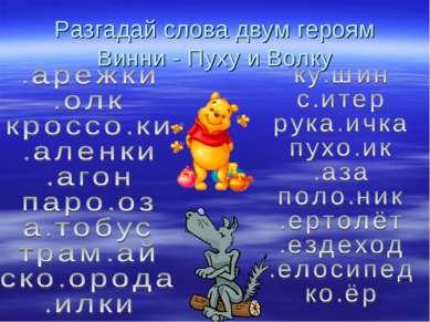 Разгадай слова двум героям Винни - Пуху и Волку