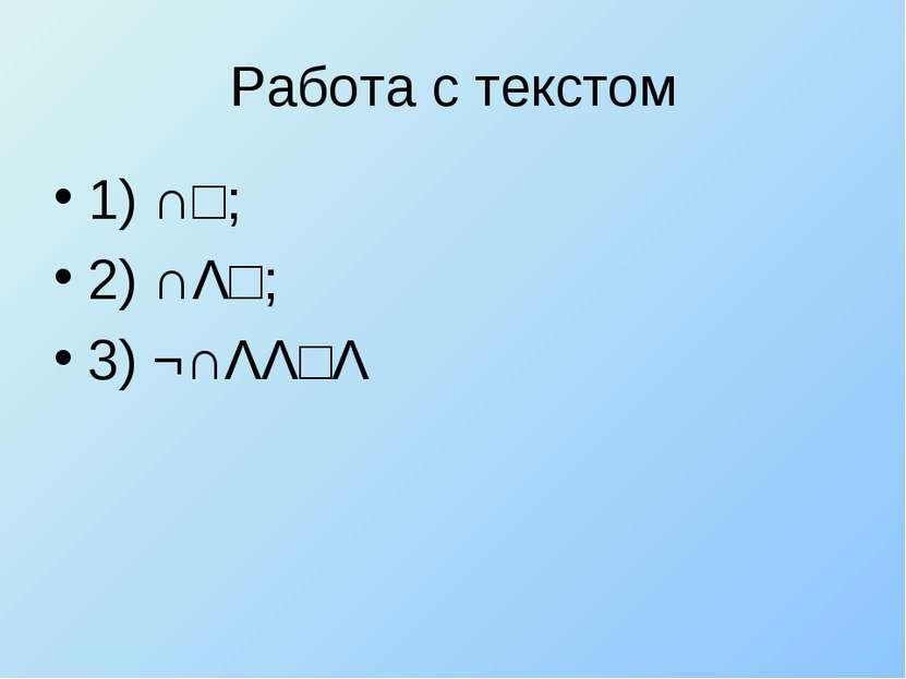 Работа с текстом 1) ∩□; 2) ∩Λ□; 3) ¬∩ΛΛ□Λ