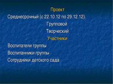 Проект Среднесрочный (с 22.10.12 по 29.12.12). Групповой Творческий Участники...
