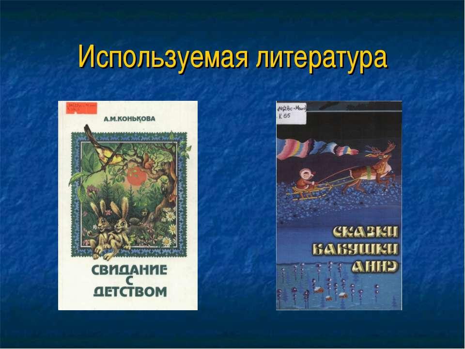Используемая литература