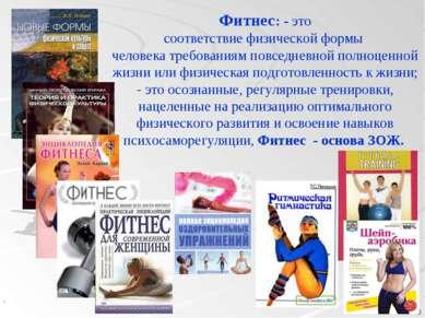 . Фитнес: - это соответствие физической формы человека требованиям повседневн...