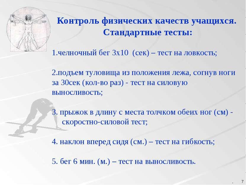 . Контроль физических качеств учащихся. Стандартные тесты: . 1.челночный бег ...