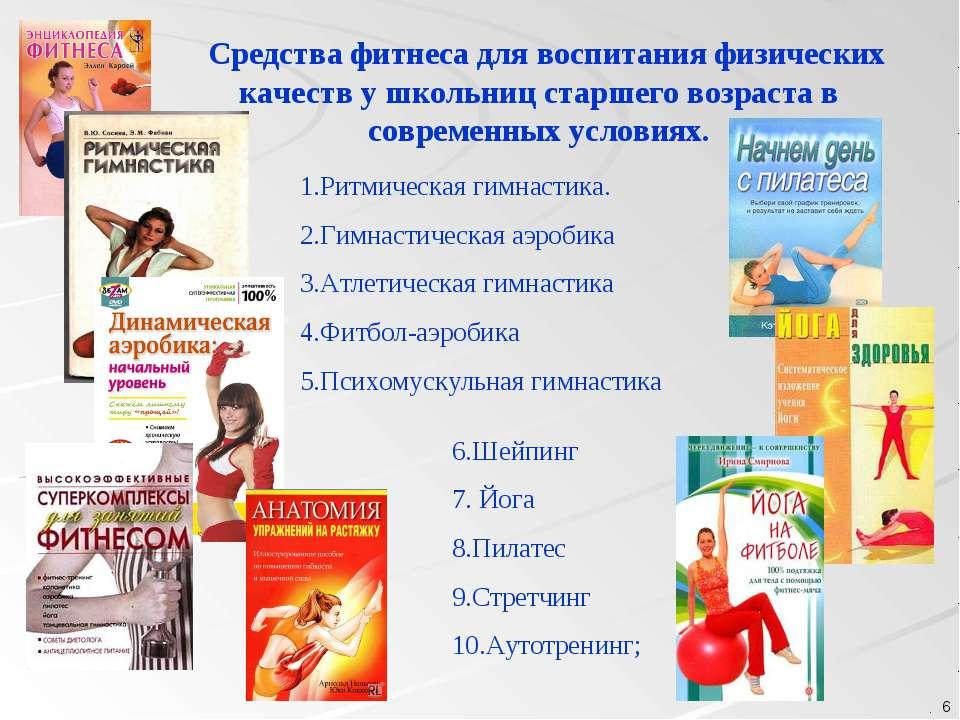 . Средства фитнеса для воспитания физических качеств у школьниц старшего возр...