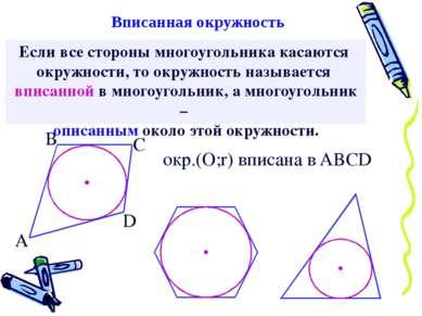 Если все стороны многоугольника касаются окружности, то окружность называется...
