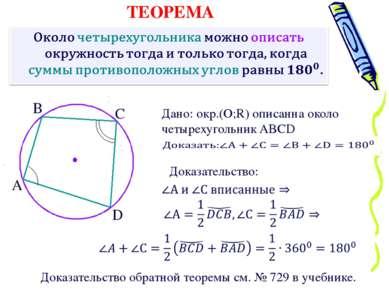 ТЕОРЕМА Дано: окр.(О;R) описанна около четырехугольник ABCD Доказательство: Д...