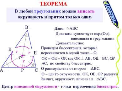 В любой треугольник можно вписать окружность и притом только одну. А Доказать...