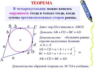 В четырехугольник можно вписать окружность тогда и только тогда, когда суммы ...