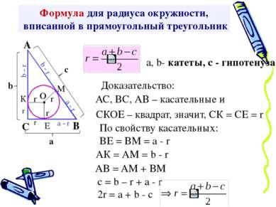 Формула для радиуса окружности, вписанной в прямоугольный треугольник Доказат...