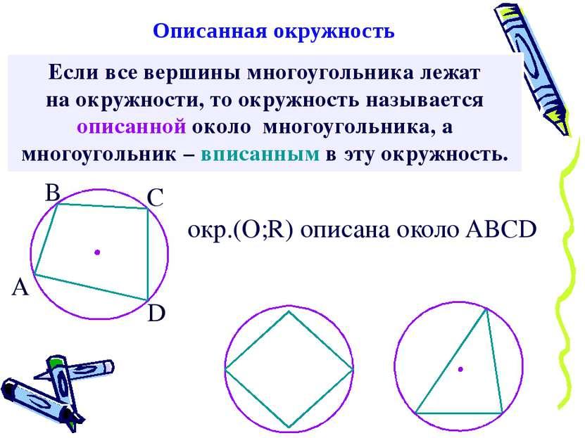 Если все вершины многоугольника лежат на окружности, то окружность называется...