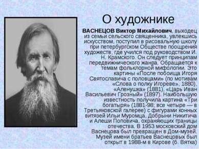 О художнике ВАСНЕЦОВ Виктор Михайлович, выходец из семьи сельского священника...