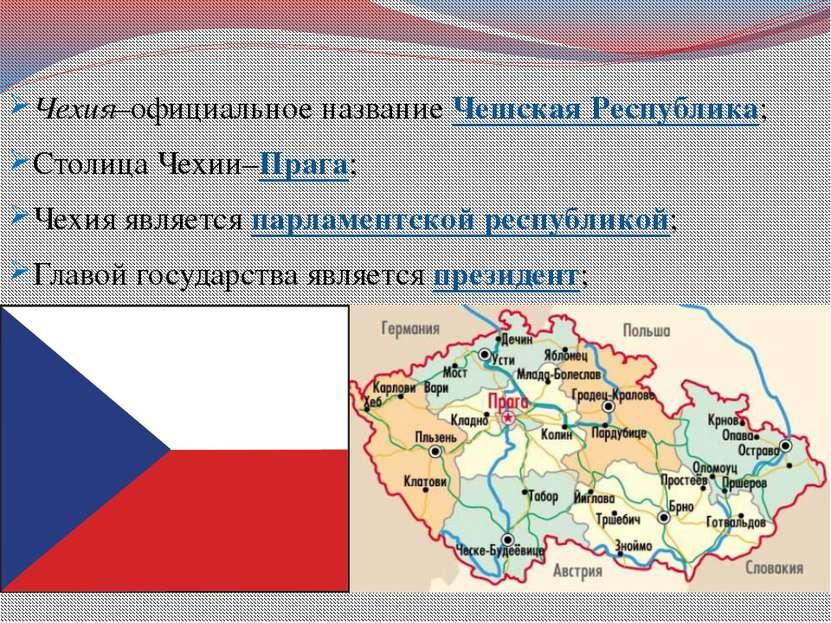 Чехия–официальное название Чешская Республика; Столица Чехии–Прага; Чехия явл...