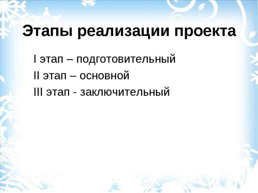 Этапы реализации проекта I этап – подготовительный II этап – основной III эта...