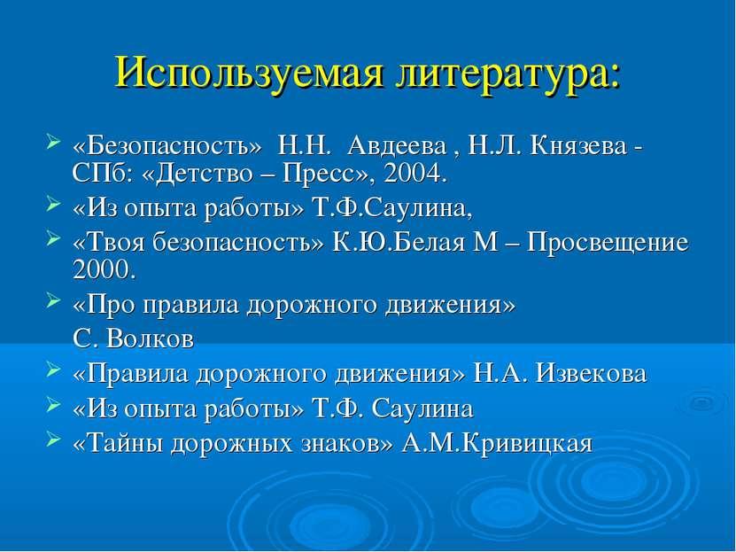 Используемая литература: «Безопасность» Н.Н. Авдеева , Н.Л. Князева - СПб: «Д...