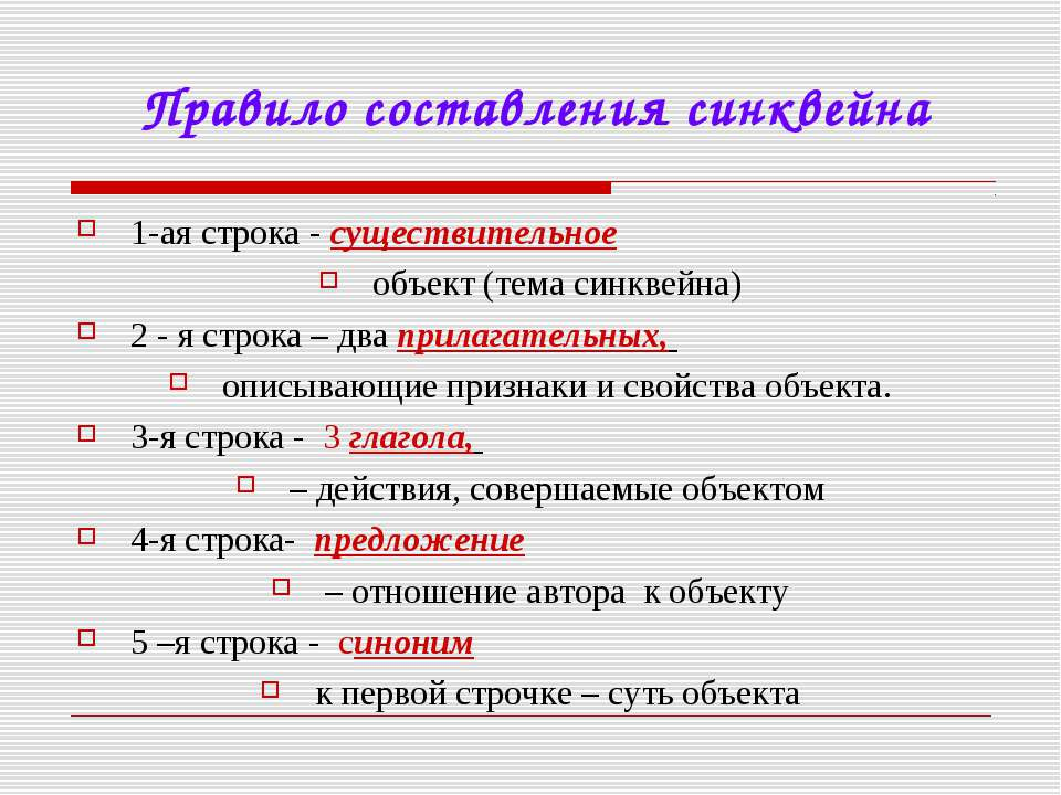 Правило составления синквейна 1-ая строка - существительное объект (тема синк...