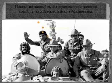 Начался поэтапный вывод ограниченного военного контингента советских войск из...