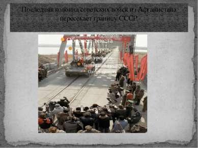 Последняя колонна советских войск из Афганистана пересекает границу СССР.
