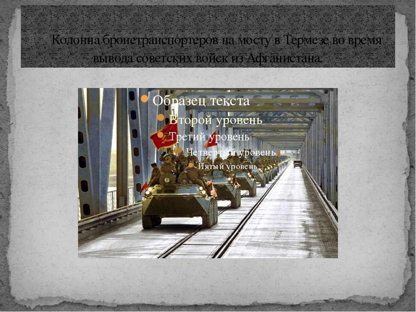 Колонна бронетранспортеров на мосту в Термезе во время вывода советских войск...