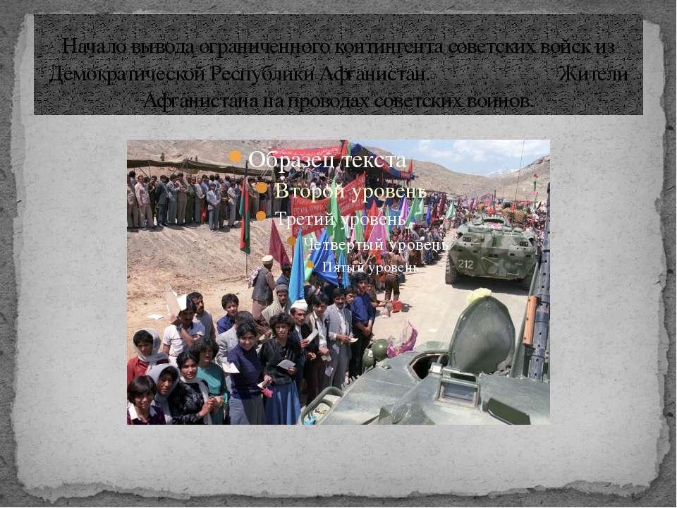 Начало вывода ограниченного контингента советских войск из Демократической Ре...