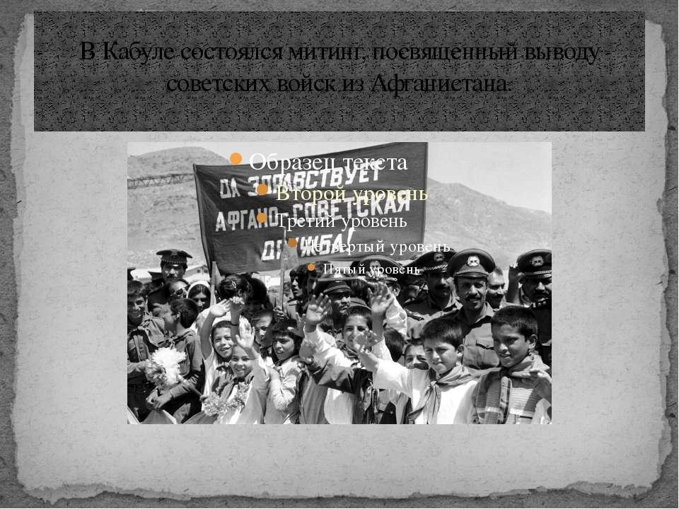 В Кабуле состоялся митинг, посвященный выводу советских войск из Афганистана.