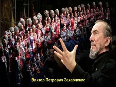 Виктор Петрович Захарченко