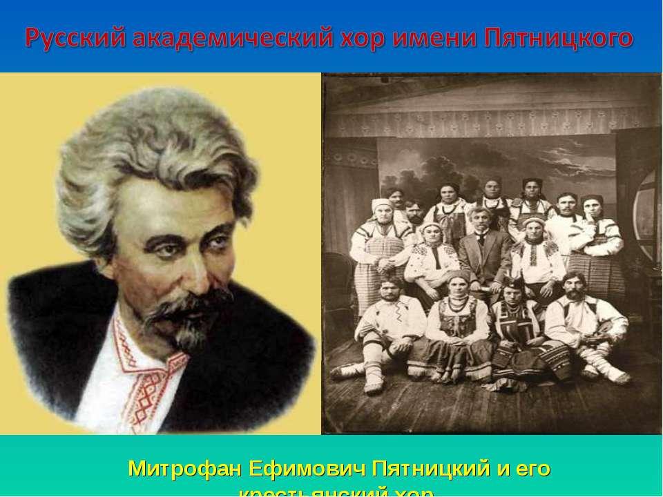 Митрофан Ефимович Пятницкий и его крестьянский хор