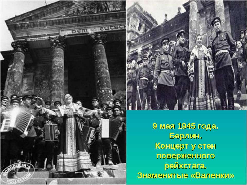 9 мая 1945 года. Берлин. Концерт у стен поверженного рейхстага. Знаменитые «В...