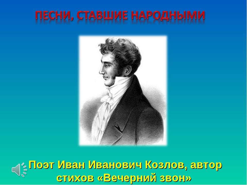 Поэт Иван Иванович Козлов, автор стихов «Вечерний звон»