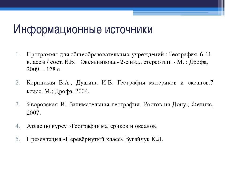 Информационные источники Программы для общеобразовательных учреждений : Геогр...