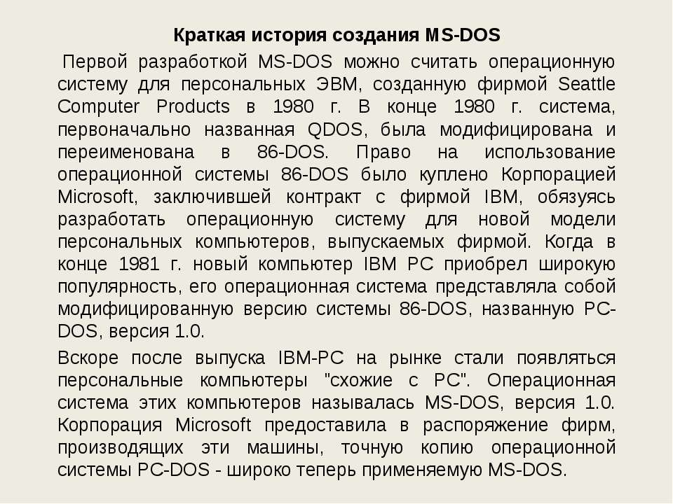 Краткая история создания MS-DOS Первой разработкой MS-DOS можно считать опер...