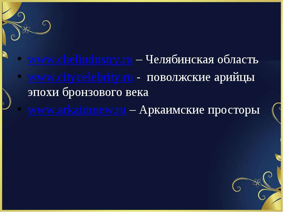 www.chelindustry.ru – Челябинская область www.citycelebrity.ru - поволжские а...