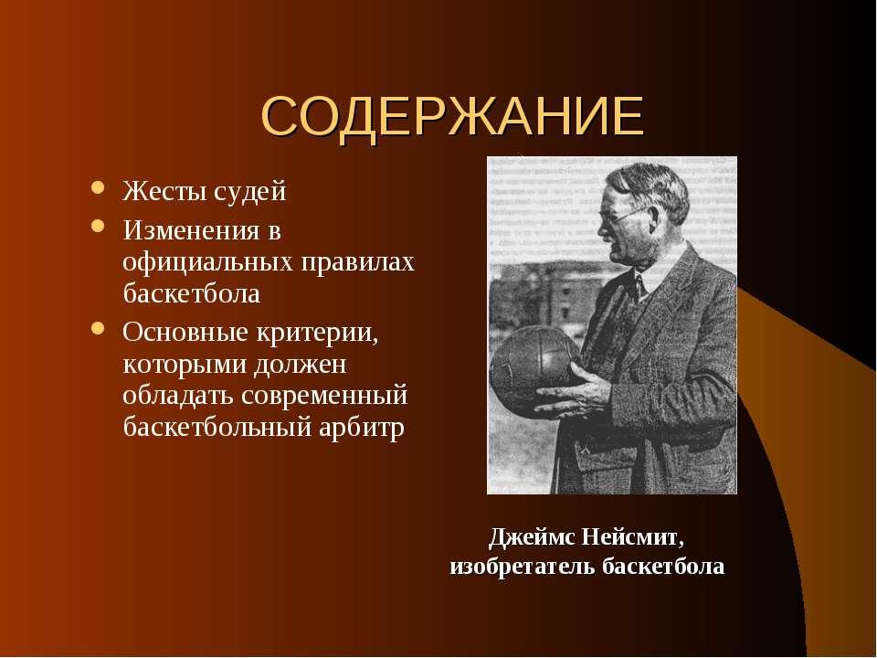 СОДЕРЖАНИЕ Жесты судей Изменения в официальных правилах баскетбола Основные к...
