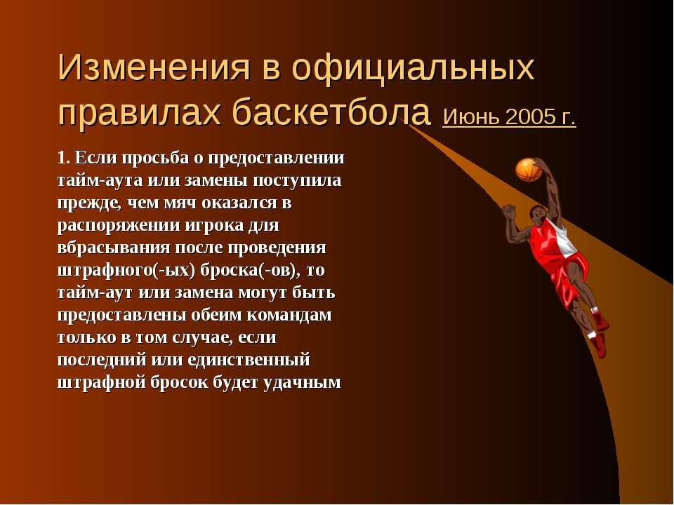 Изменения в официальных правилах баскетбола Июнь 2005 г. 1. Если просьба о пр...