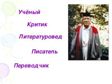 Учёный Критик Литературовед Писатель Переводчик