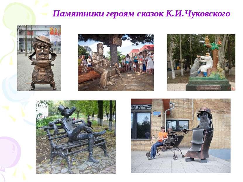 Памятники героям сказок К.И.Чуковского