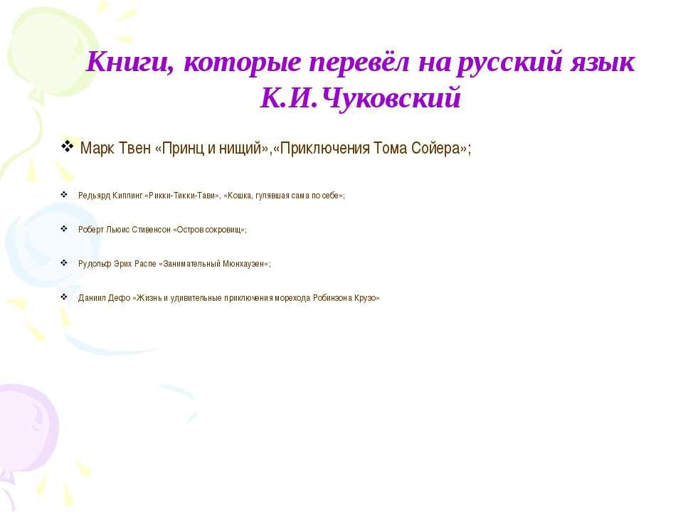 Марк Твен «Принц и нищий»,«Приключения Тома Сойера»; Редьярд Киплинг «Рикки-Т...