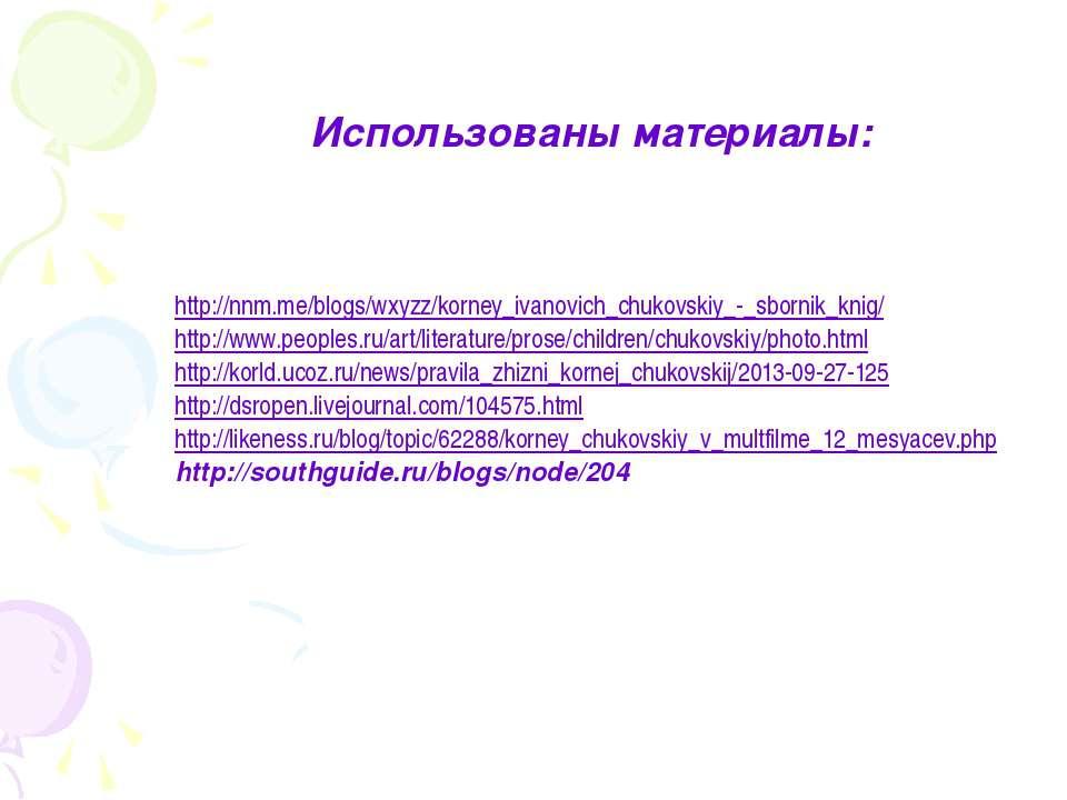 Использованы материалы: http://nnm.me/blogs/wxyzz/korney_ivanovich_chukovskiy...