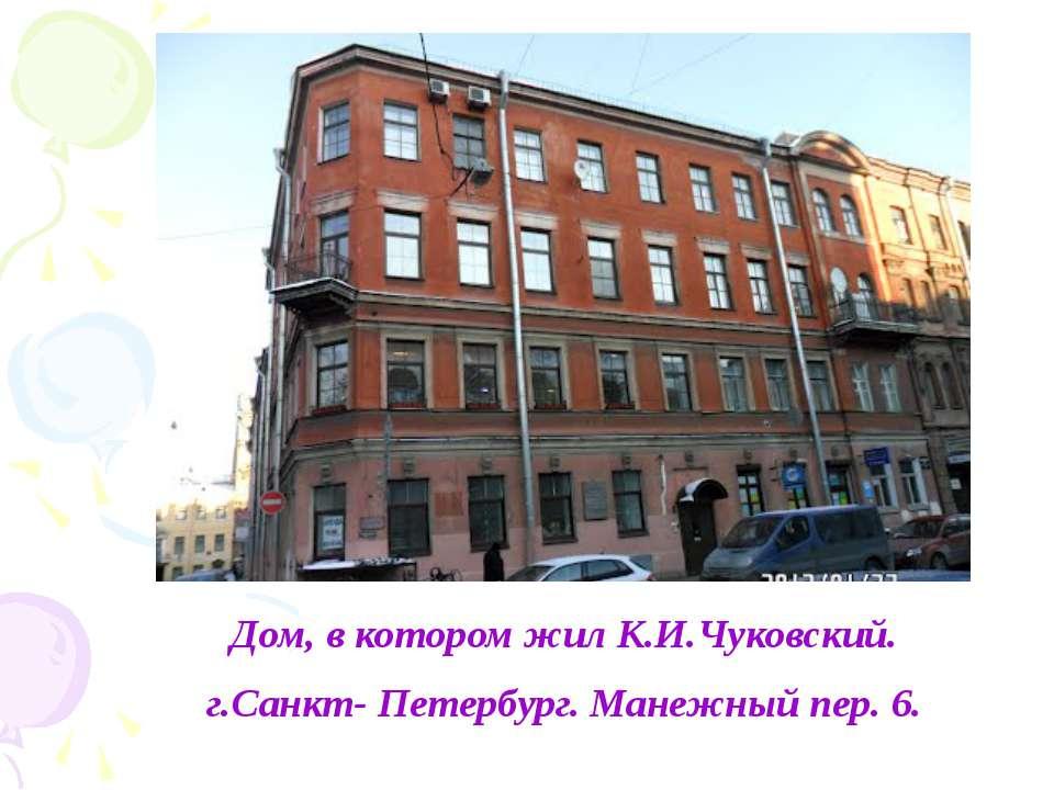 Дом, в котором жил К.И.Чуковский. г.Санкт- Петербург. Манежный пер. 6.