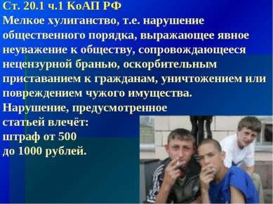 Ст. 20.1 ч.1 КоАП РФ Мелкое хулиганство, т.е. нарушение общественного порядка...