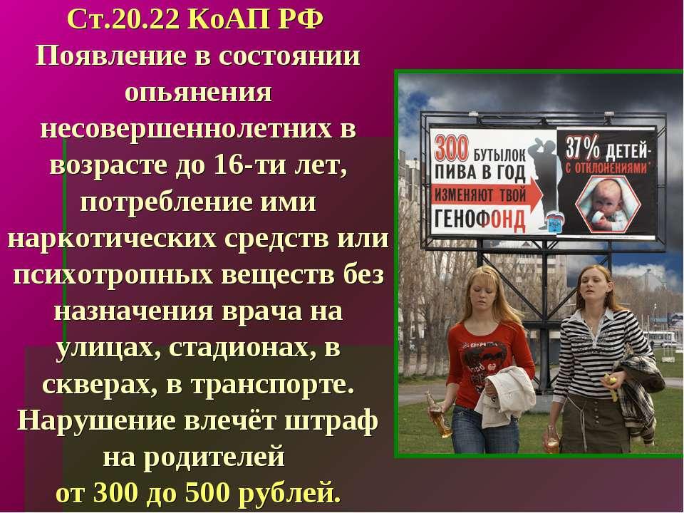 Ст.20.22 КоАП РФ Появление в состоянии опьянения несовершеннолетних в возраст...