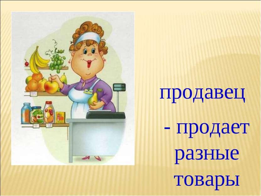 продавец - продает разные товары
