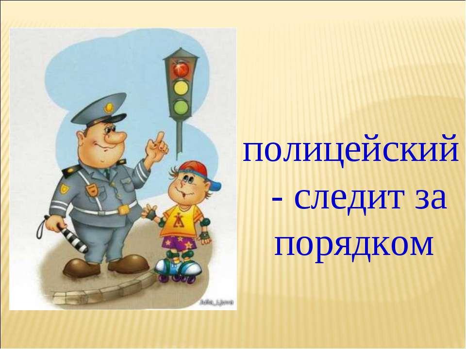 полицейский - следит за порядком