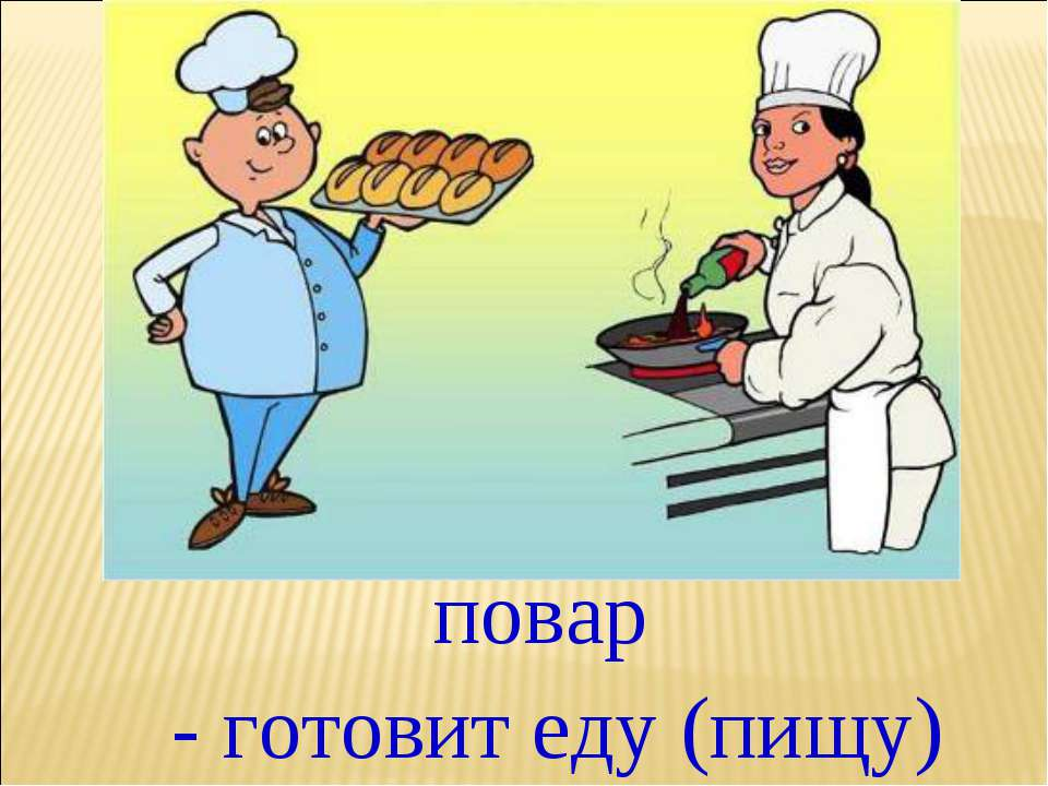 повар - готовит еду (пищу)
