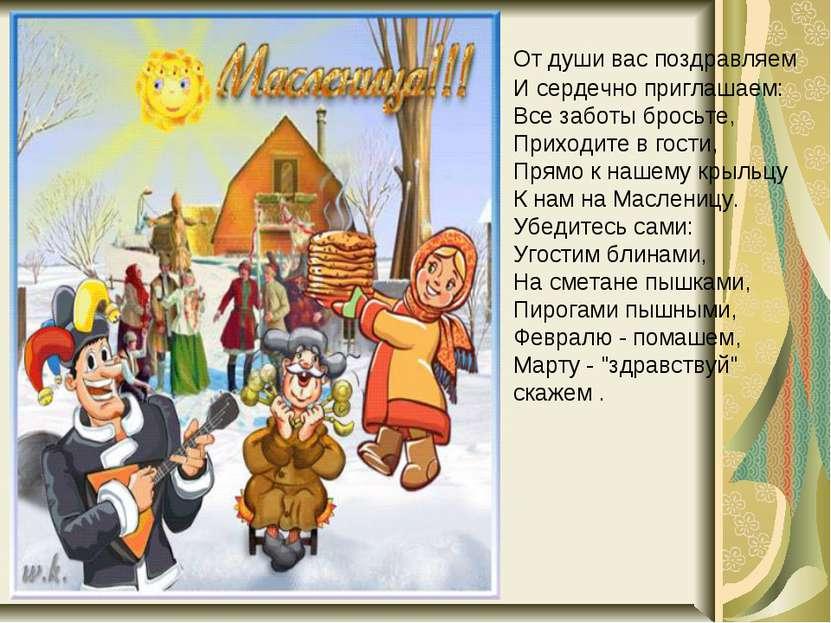 От души вас поздравляем И сердечно приглашаем: Все заботы бросьте, Приходите ...