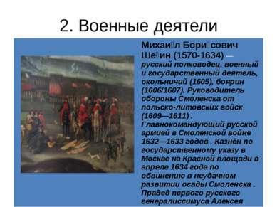 2. Военные деятели Михаи лБори совичШе ин(1570-1634)—русский полководец, воен...