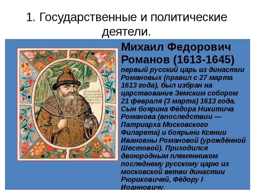 1. Государственные и политические деятели. Михаил Федорович Романов(1613-1645...