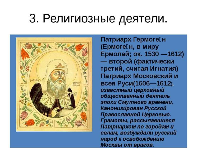 3. Религиозные деятели. ПатриархГермоге н(Ермоге н, в миру Ермолай;ок. 1530 —...