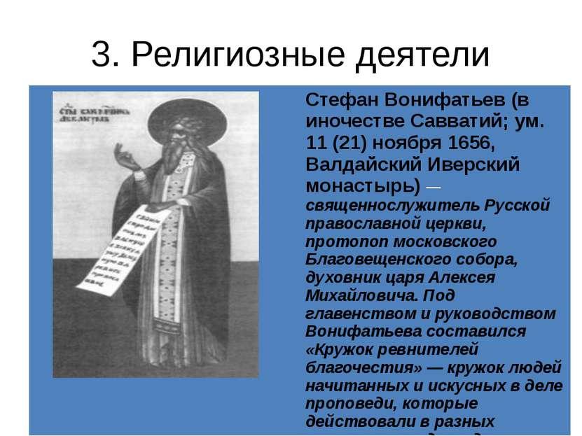 3. Религиозные деятели Стефан Вонифатьев (в иночествеСавватий; ум. 11 (21) но...