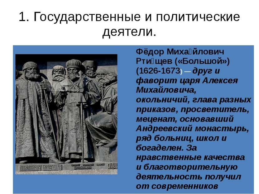 1. Государственные и политические деятели. ФёдорМиха йловичРти щев(«Большой»)...